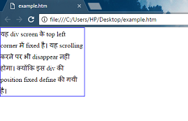 css-fixed-position-example-in-hindi