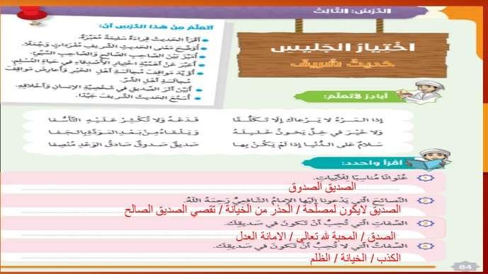 حل درس اختيار الجليس مادة التربية الإسلامية للصف السادس الفصل الدراسى الثالث 2019- مدرسة الامارات