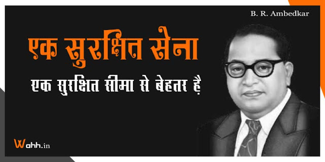 20-Famous-Quotes-by-Dr.-B.-R.-Ambedkar-10