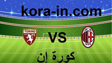 يلا شوت | مشاهدة مباراة ميلان وتورينو بث مباشر كورة اون لاين لايف اليوم 09-01-2021 الدوري الايطالي