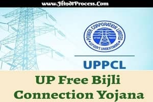 UP Free Electricity Connection Scheme