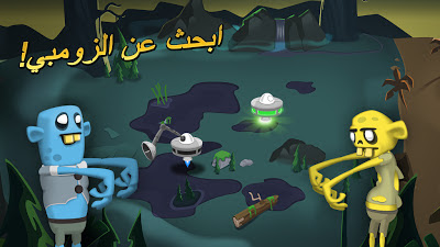 تحميل لعبة Zombie Catchers مهكرة