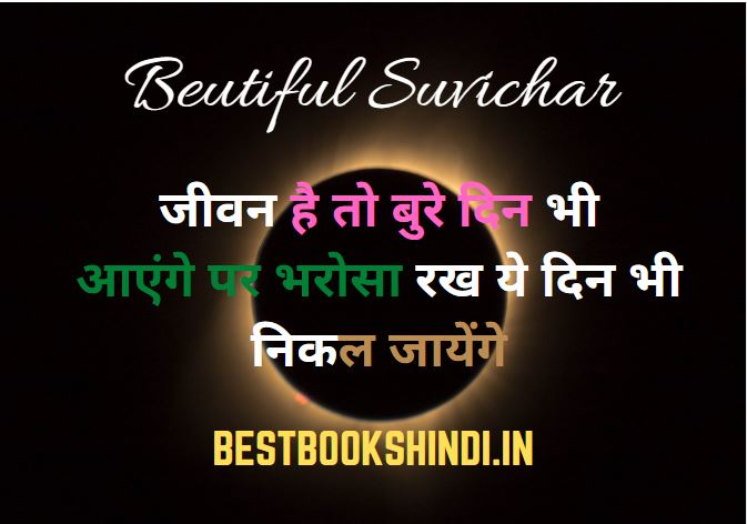 suvcihar in hindi