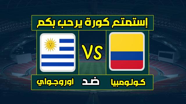 كولومبيا ضد أوروجواي