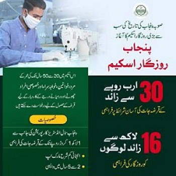 punajb-rozgar-scheme-2020-online-application-apply-online