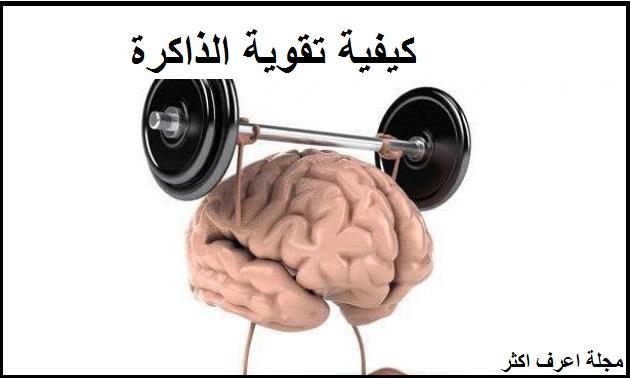 كيفية تقوية الذاكرة