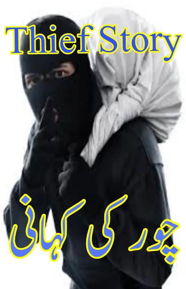 thief-story-in-english-chor-ki-kahani