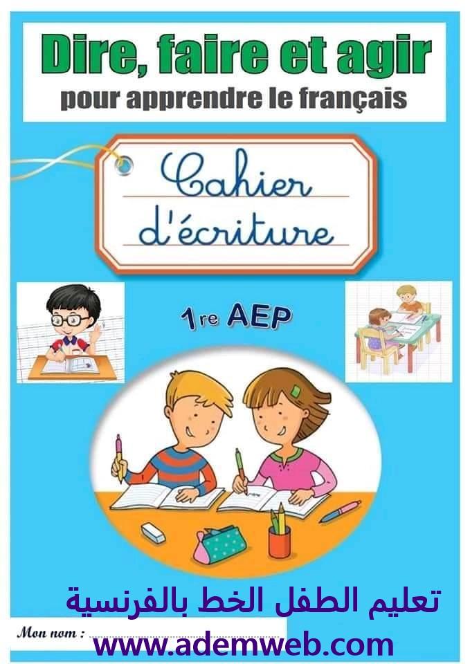 كراسة تعليم الخط لغة فرنسية