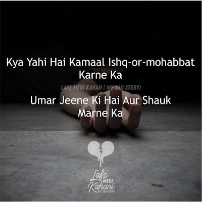 shayari in love images by Lafz meri kahani