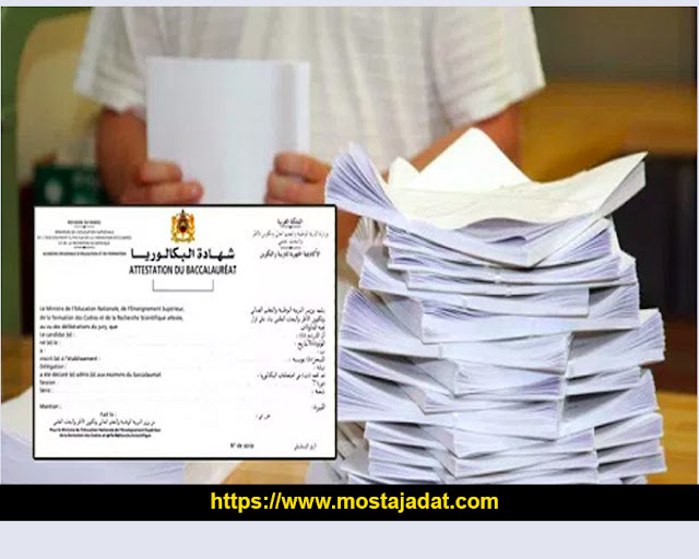 مصححو امتحانات الباك ينتفضون ضد مديريات إقليمية