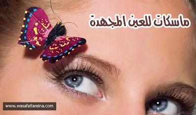 ماسكات للعين المجهدة,ماسكات للعين,العيون المجهدة,خلطات طبيعية وجمالية للعيون المجهدة,الهالات السوداء تحت العين,العنايه بالعين المجهده,تجاعيد العين,تجاعيد العين وعلاجها,تجاعيد حول العين,الهالات السوداء حول العين,ماسك الخيار للعين,احمرار العين,انتفاخ تحت العين,ماسكات طبيعية,ماسكات كبسولات فيتامين e للوجه,تمارين للعين,ازالة تجاعيد تحت العين,7 خطوات للتخص من الصداع واجهاد العين
