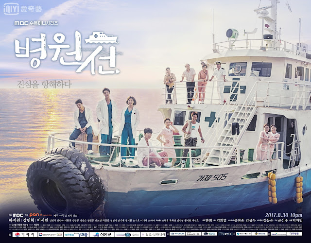 MBC新水木劇《醫療船》公開戲劇海報 河智苑、姜敏赫首披白袍演出