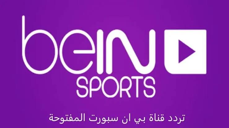 تردد قناة بي إن سبورت المفتوحة | رسميا بي إن سبورت تعلن إذاعة مباراة مصر واسبانيا في أولمبياد طوكيو 2021 عبر القناة المفتوحة على نايل سات