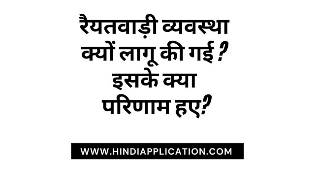 Why was the Ryotwadi system implemented? What are the results? In Hindi