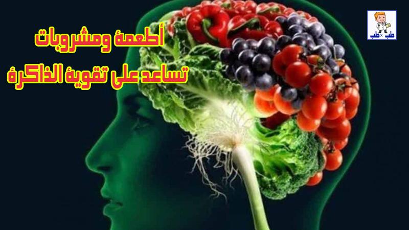 تقوية الذاكرة,لتقوية الذاكرة,تقوية الذاكرة والتركيز,أفضل الأطعمة لتقوية الذاكرة ولعلاج النسيان,الذاكرة,مشروبات لتقوية الذاكرة,مشروب لتقوية الذاكرة,تقوية الذاكرة بالاعشاب,اطعمة تقوي الذاكرة,تقوية الذاكرة والتركيز والحفظ,تقوية الذاكرة والتركيز والذكاء,تقوية الذاكرة بالقران,أطعمة تقوي الذاكرة,تقوية الذاكرة وسرعة الحفظ,تنشيط الذاكرة,طرق تقوية الذاكرة,مشروبات لتقوية الذاكرة والحفظ,طريقة تقوية الذاكرة,فضل الأطعمة لتقوية الذاكرة ولعلاج النسيان