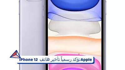 Apple تؤكد رسمياً تأخير هاتف  iPhone 12