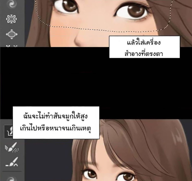 The Fake Beauty - หน้า 32