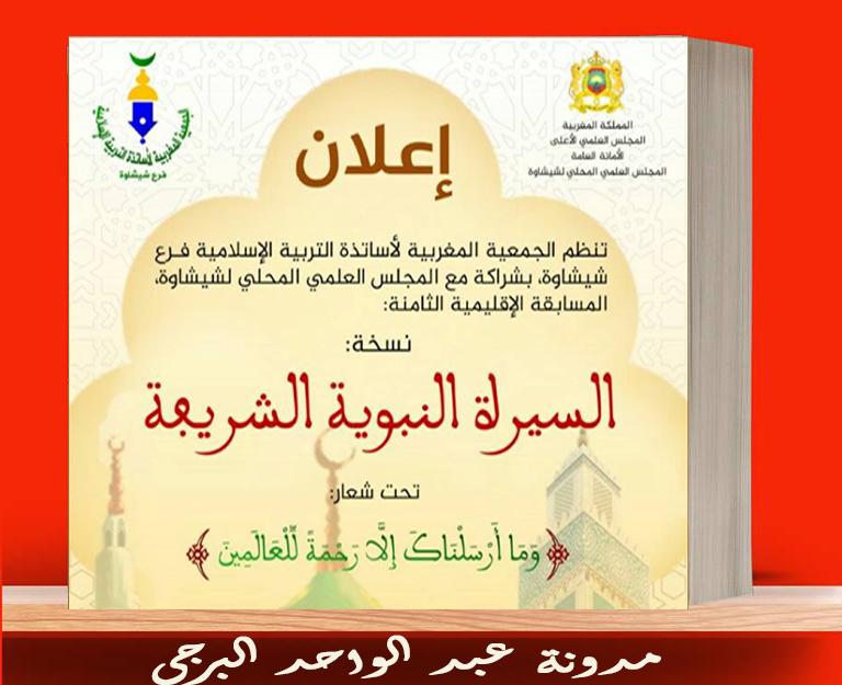 مدونة عبد الواحد البرجي المسابقة الإقليمية الثامنة في السيرة