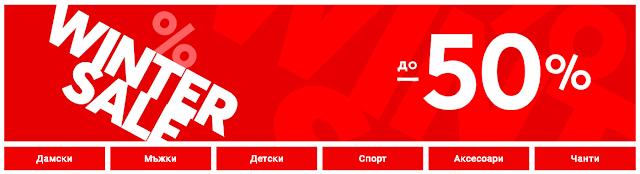 Obuvki.bg Представя     ЗИМНА Разпродажба до -50%