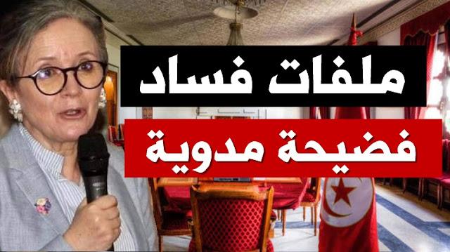فضيحة نجلاء بودن scandale najla bouden tunisie