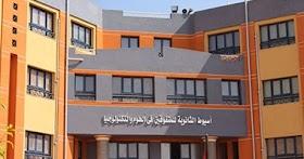 الوزارة تعلن عن - استقبال طلبات المعلمين الراغبين فى العمل بمدارس المتفوقين تعرف رابط التقديم