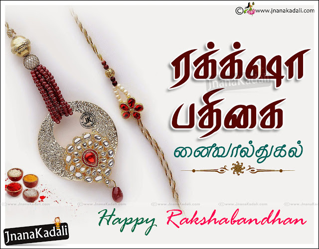 rakshabandhan messages quotes in tamil, have a nice rakhi festival quotes in Tamil, best tamil rakshabandhan greetings, Online Rakshabandhan Greetings Quotes with hd Wallpapers, Rakshabandhan Festival messages Quotes Greetings, Rakshabandhan Festival hd wallpapers Free download, best Rakhi Festival Online Tamil Greetings, Facebook Sharing Rakhi Tamil Greetings, Facebook Rakhi festival Cover Pictures, Rakshabandhan Mobile Wallpapers