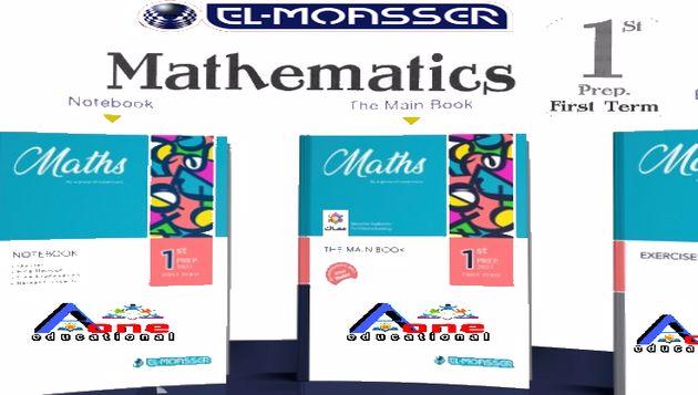 تحميل كتاب المعاصر ماث math للصف الاول الاعدادى لغات ترم اول pdf 2021