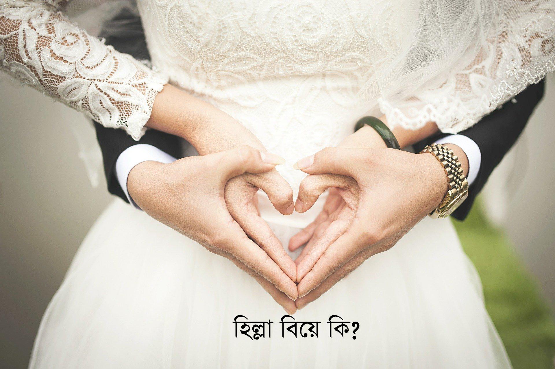 Intervening Marriage
