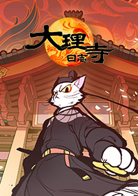 Đại Lý Tự Nhật Chí -Huyền thoại mèo trắng