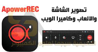تحميل برنامج تصوير الشاشه ,download Screenshot for  free