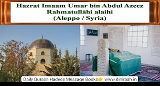 Biography Hazrat Imaam Umar bin Abdul Azeez
