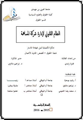 مذكرة ماستر: النظام القانوني لإدارة شركة المساهمة PDF