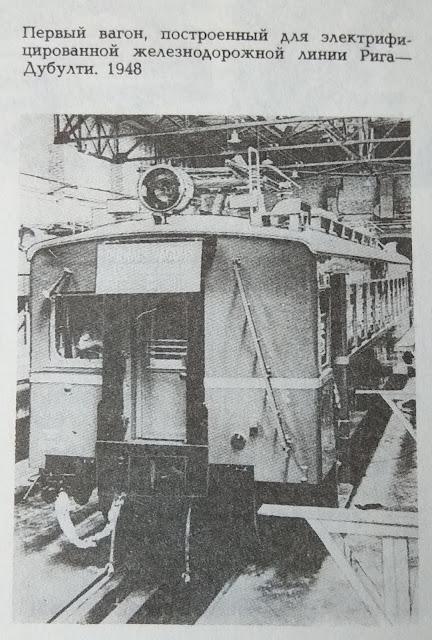 Первый вагон, построеннный для электрофицированной железной линии Рига - Дубулти. 1948 год.