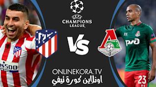 مشاهدة مباراة أتلتيكو مدريد ولوكوموتيف موسكو بث مباشر اليوم 25-11-2020  في دوري أبطال أوروبا