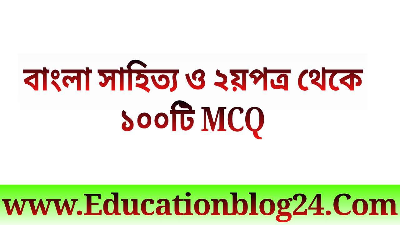 বাংলা সাহিত্য ও ২য়পত্র থেকে ১০০টি MCQ