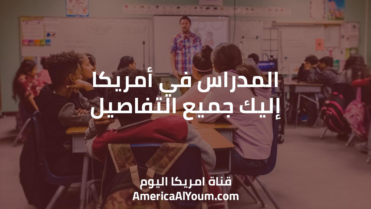 المدراس في أمريكا.. إليك جميع التفاصيل