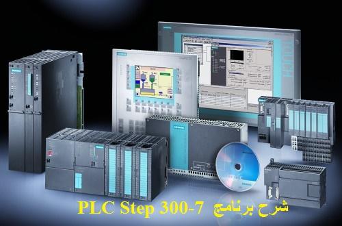 شرح برنامج  PLC Step 7-300