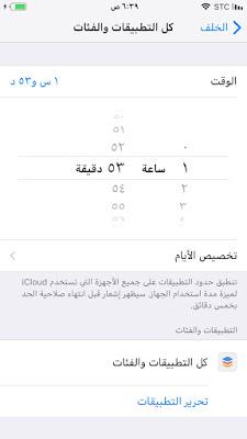 كيفية استخدام ميزة حدود التطبيق على iOS 12