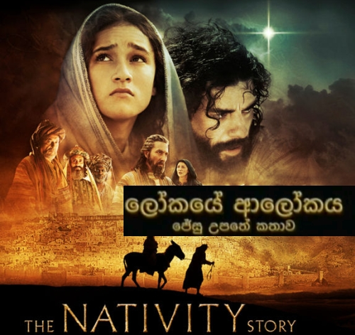 Jesu Upathe Kathawa - The Nativity Story (2006)
