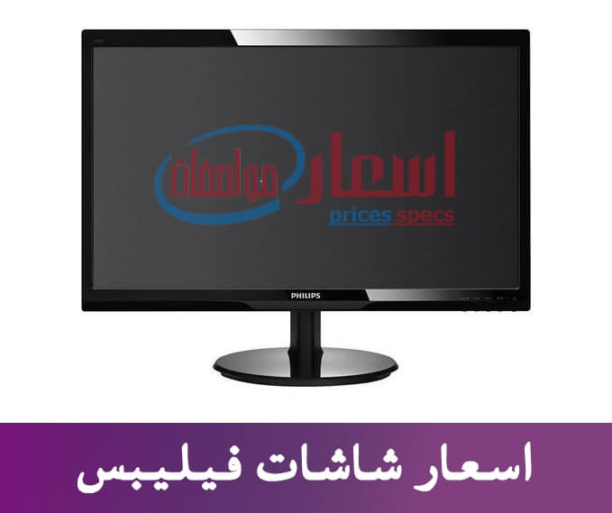 اسعار شاشات فيليبس فى مصر 2020