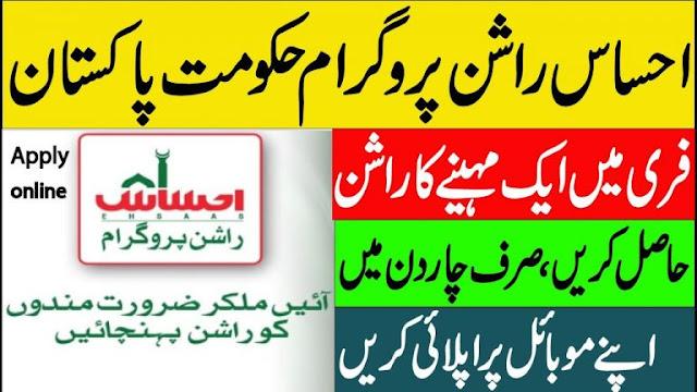 Ehsaas Rashann Program How to Apply For Ehsaas Rashan Program