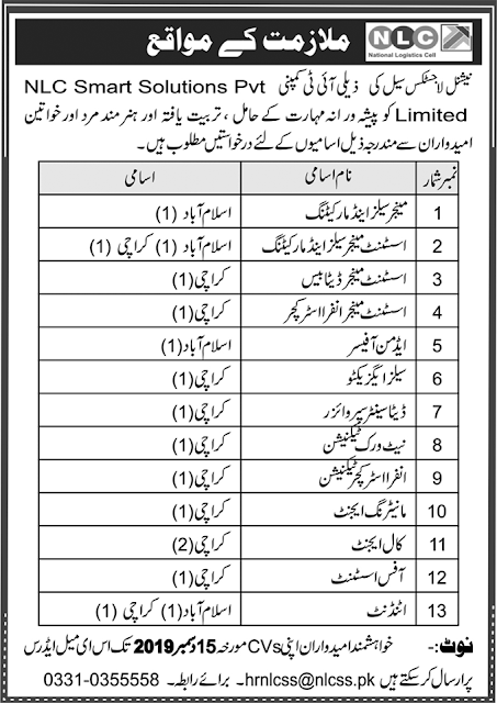 NLC Jobs December 2019 In Islamabad & Karachi - National Logistic Cell Jobs Latest Advertisement