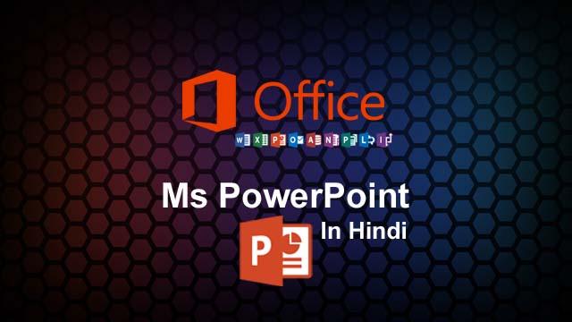 Microsoft PowerPoint 2007-2010-2013-2016-2019 tutorial in Hindi, एमएस पावर पॉइंट क्या है, Microsoft Office PowerPoint 2007 | 2010 | 2013 | 2016 | 2019 tutorial in Hindi, How to create presentation in PowerPoint