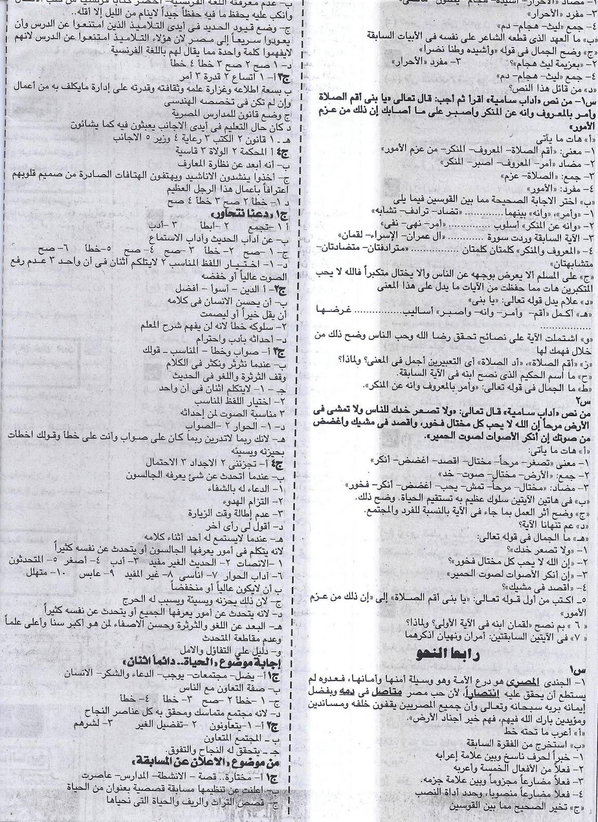 بنك سؤال وجواب لغة عربية الشهادة الابتدائية لن يخرج عنة امتحان اخر العام - ملحق الجمهورية 7/5/2016 6