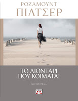 https://www.culture21century.gr/2020/01/to-liontari-poy-koimatai-ths-rosamunde-pilcher-book-review.html