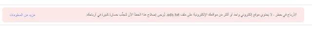 """حل مشكلة الارباح في خطر و حل مشكلة ملف ads.txt """" ادسنس"""""""