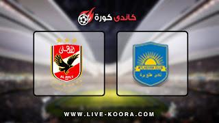 موعد مباراة الاهلي وأطلع برة اليوم الجمعة 23-08-2019 في دوري أبطال أفريقيا