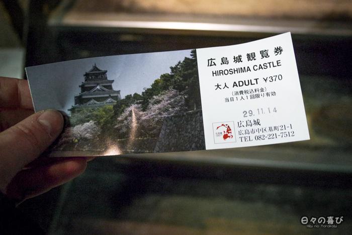 Billet d'entrée, château d'Hiroshima, Hiroshima-shi