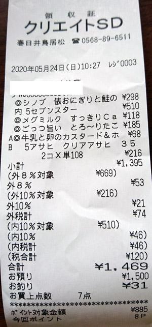 クリエイトSD 春日井鳥居松店 2020/5/24 のレシート
