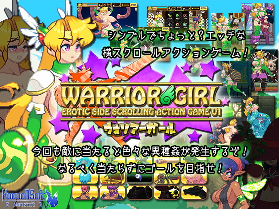 Photo of [H-GAME] GIRL WARRIOR JP Uncensored
